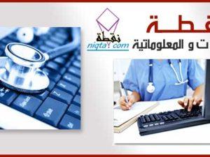 نظام إدارة المستشفيات الأهلية والحكومية والأقسام الخاصة